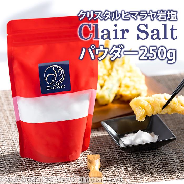 今ならレビュークーポンプレゼント 希少なクリスタル岩塩である 高級岩塩 爆買いセール クレールソルトを市場でもついに販売 ☆ 5%offクーポン対象 1000円ポッキリ クリスタルソルト 送料無料 当店限定販売 食用 クレールソルト ハラール認証 パウダー HACCP管理 塩 クリスタル岩塩 BRC認証 熱中症対策 小袋 250g ヒマラヤ岩塩