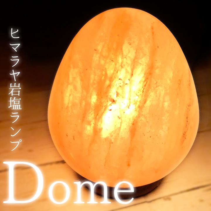 ヒマラヤ岩塩ランプ [ドーム型] 【岩塩】 【ランプ】 【照明】 【インテリア】