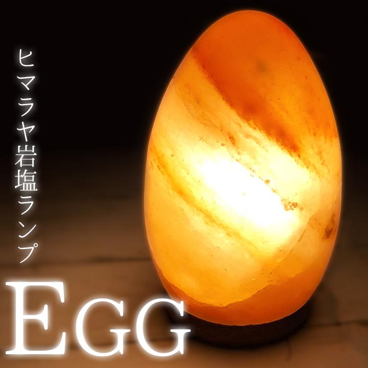 ヒマラヤ岩塩ランプ [エッグ型] 【岩塩】 【ランプ】 【照明】 【インテリア】