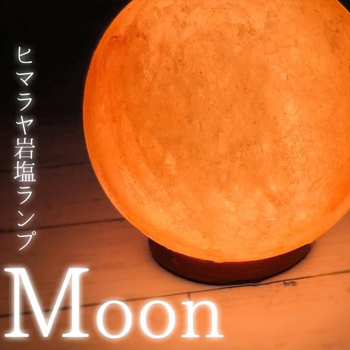 楽天市場】ヒマラヤ岩塩ランプ [ムーン型] 【岩塩】 【ランプ】 【照明 ...