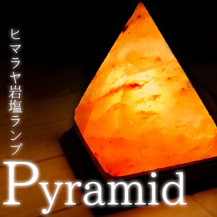 クリスマス ヒマラヤ岩塩ランプ [ピラミッド型] 【岩塩】 【ランプ】 【照明】 【インテリア】 【着後レビューで 100円OFFクーポン プレゼント】