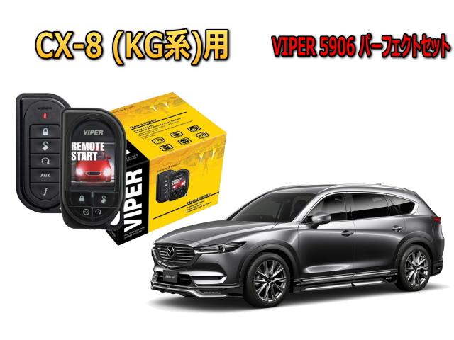 マツダ CX8(KG型)エンジンスターター完全対応リレーアタック対策フルカラー液晶リモコン付カーセキュリティVIPER 5906の防犯アラームセット盗難防止