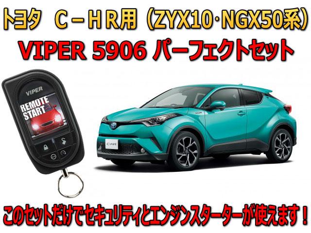 トヨタ C-HR(ZYX10・NGX50系)専用エンジンスターター完全対応オリジナルプッシュキットとフルカラー液晶リモコン付カーセキュリティVIPER 5906VのセットCHR