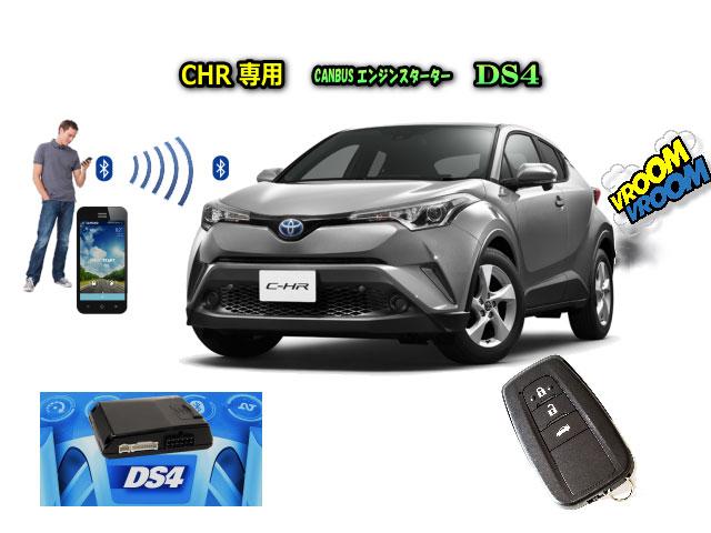 C-HR (CHR)(ZYX10・NGX50系:プッシュスタート車限定)スマートキーやiPhone、VIPERリモコンで操作DIRECTED (DEI) DS4セキュリティスペアキー不要のエンジンスターターが超便利