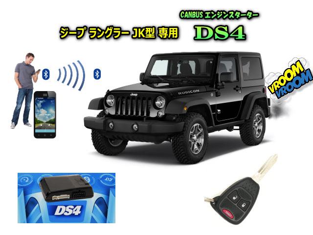ジープ ラングラー (WRANGLER)(JK型:AT車 限定)純正キーやiPhoneVIPERリモコンで操作可能DIRECTED (DEI) DS4 CANBUS純正スマートキー連動セキュリティスペアキー不要エンジンスターターが超便利