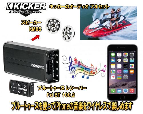 KICKER PXIBT100.2防水スピーカーKICKER KM65マリンジェットでスマホの音楽を鳴らすならこのオーディオ セット防水仕様のブルートゥース レシーバー