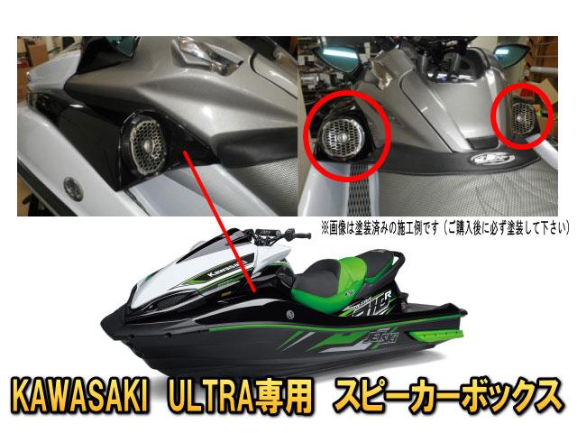 カワサキ(KAWASAKI)ウルトラ(ULTRA)専用マリンジェット(ジェットスキー)にスピーカーを取付けるならこのスピーカーボックス(エンクロージャー)