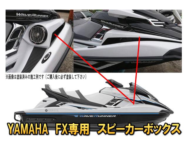 ヤマハ(YAMAHA)FX専用マリンジェット(ジェットスキー)にスピーカーを取付けるならこのスピーカーボックス(エンクロージャー)