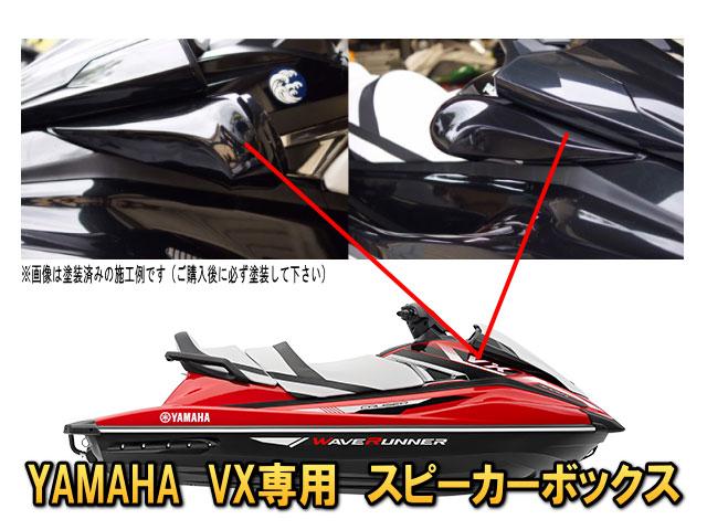 ヤマハ(YAMAHA)VX専用マリンジェット(ジェットスキー)にスピーカーを取付けるならこのスピーカーボックス(エンクロージャー)