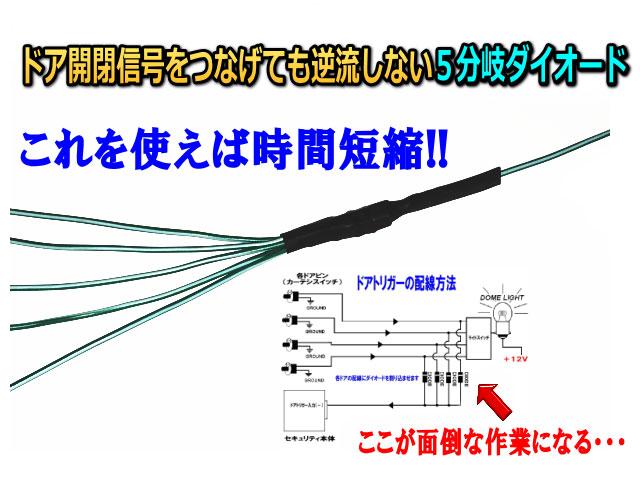 バイパーなどカーセキュリティーの面倒な配線で使える便利パーツ各ドア開閉信号に使う5分岐されたダイオード ファクトリーアウトレット VIPERの取付で活躍ドアトリガー配線で使用5分岐 ダイオード作業時間 DIODE アイテム勢ぞろい 大幅短縮