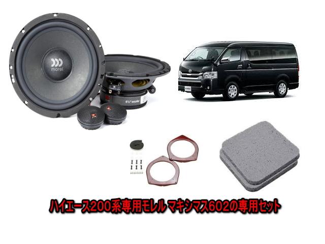 トヨタ(TOYOTA)ハイエース(HIACE)レジアスエース 200系専用スピーカー取付セットMOREL(モレル)MAXIMUS602専用バッフル付無加工でクリアな高音質