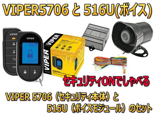 液晶リモコンが超便利!【エンジンスターター内蔵モデル】VIPER/バイパー 5706Vとボイスモジュール516Uのセット