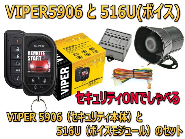 カラー液晶リモコンが超便利!【エンジンスターター内蔵モデル】VIPER/バイパー5906Vとボイスモジュール516Uのセット