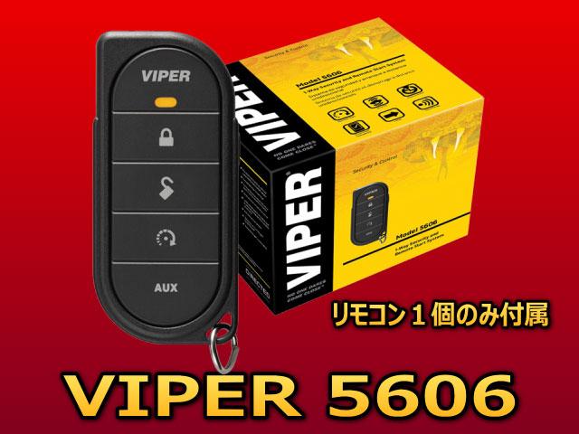 VIPER5606V初心者向けで安いバイパーセキュリティー液晶無しリモコン(1個)エンジンスターター付が嬉しい防犯と快適をアナタに窃盗から愛車を守る元箱と英語説明書が無いアウトレット品保証・サポート付