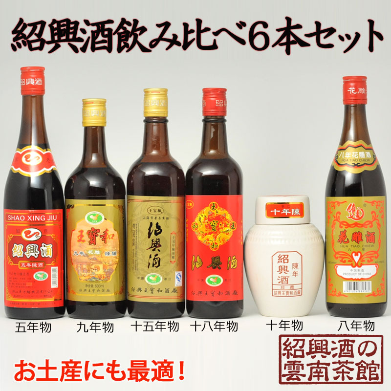 It is six competition for thing Shaoxing drink set 10P01Sep13 for thing five years for thing ten years thing nine years thing eight years for thing 15 years for 18 years
