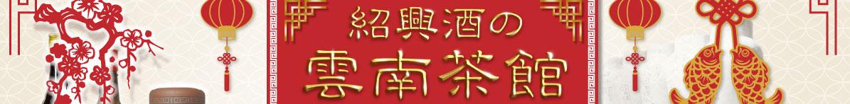 紹興酒の雲南茶館楽天市場店:年数の高い最高級な紹興酒と中国茶と特選中華食材を販売しています。