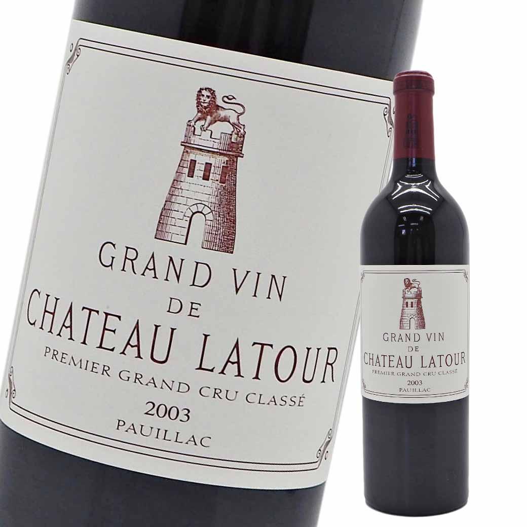 シャトーラトゥール グランヴァン 2003年 箱なし 750ml 赤ワイン フルボトル フルボディ Chateau Latour GRAND VIN【未開封】【中古】【二次流通品】