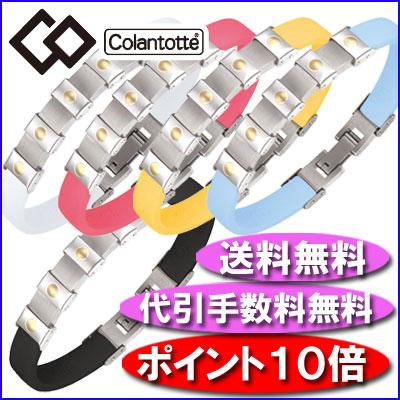 コラントッテ マグチタン ティアモコレクション 【Colantotte】