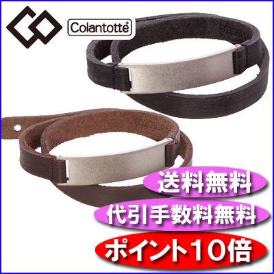 コラントッテ マグチタン グランジ 【Colantotte】