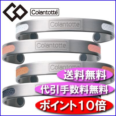コラントッテ マグチタン パレット 【Colantotte】