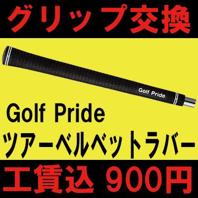 激安通販ショッピング グリップ交換 ゴルフプライドツアーベルベットラバー 無料