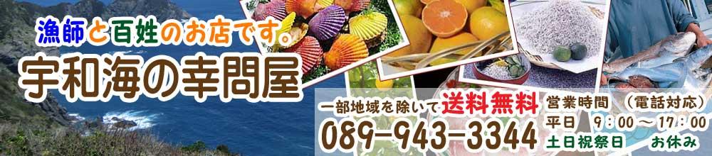 宇和海の幸問屋:産地直送ならではの新鮮!安価!安心!でお届けします。