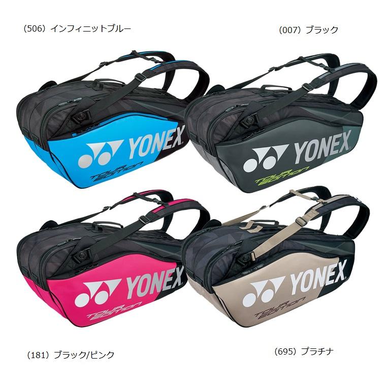 YONEXヨネックス ラケットバッグ6 (リュック付) 6本用 BAG1802R