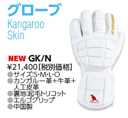 オガサカ(2017-18) スキーグローブ KangarooSkin GK/N