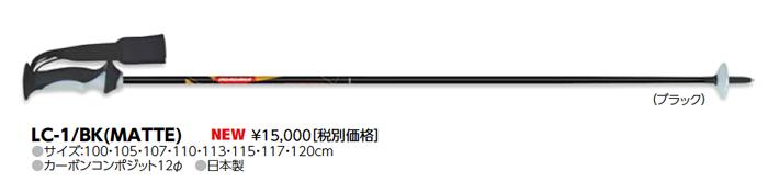 オガサカ(2018-19 ) スキーポール LC-1 カーボンコンポジット デモモデル