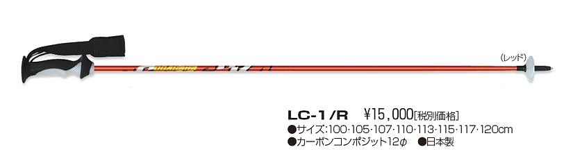 オガサカ スキーポール LC-1 [再販ご予約限定送料無料] R カーボンポール デモモデル 正規店