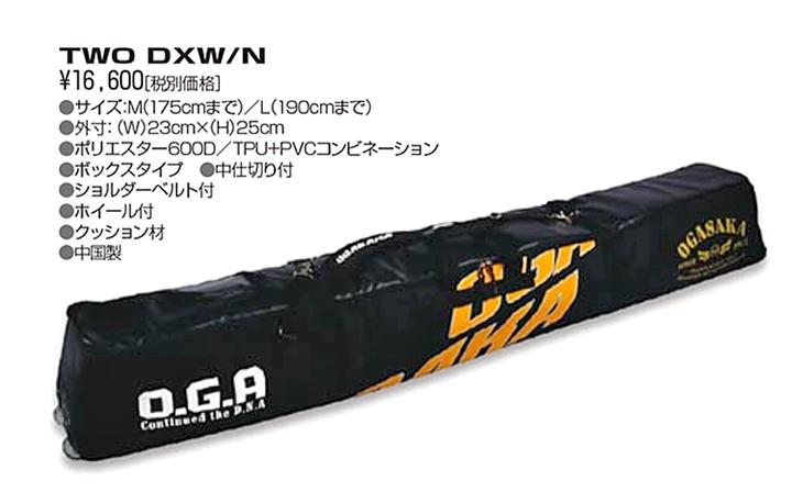 オガサカ スキーケース TWO DXW/N(2台入)