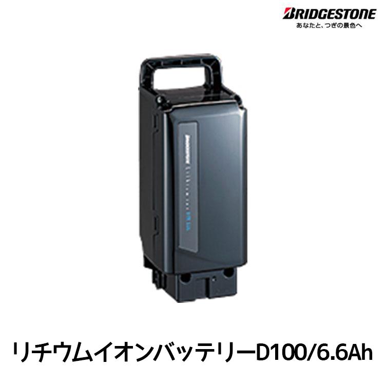 【自転車2台以上ご購入で1000円OFFクーポン!!12/1~】 ブリヂストン リチウムイオンバッテリー D100 ブラック