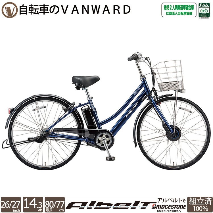 電動自転車 アルベルトe S型 L型 26インチ 27インチ 2019 完全組立 通勤 通学 AS6B49 AL7B49 AL6B49 ブリヂストン