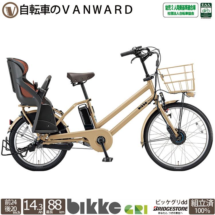 100%完全組立でお届けします!電動自転車 ビッケグリdd 前24インチ 後20インチ 子供乗せ チャイルドシート 幼児2人同乗対応 2019 完全組立 クッション標準装備 BG0B49