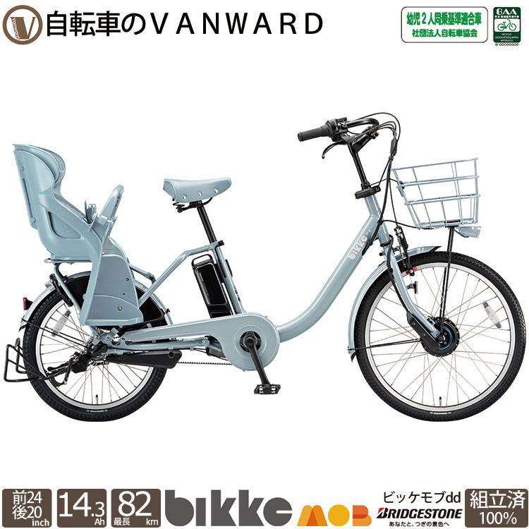 【予約】電動自転車 ビッケモブdd ブリヂストン 20インチ 子供乗せ チャイルドシート 幼児2人同乗対応 2019 完全組立 クッション標準装備(選択不可) bm0b49