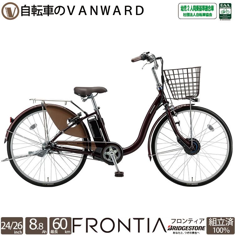 電動自転車 フロンティア 24インチ 26インチ 2019 完全組立 通勤 通学 F6AB29 F4AB29 ファミリー