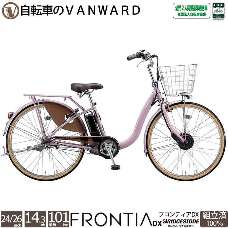 電動自転車 フロンティアDX 24インチ 26インチ 2019 完全組立 通学 F4DB49 F6DB49 ファミリー