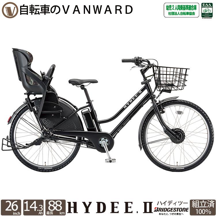 【予約】電動自転車 ハイディツー ブリヂストン 26インチ 子供乗せ チャイルドシート 幼児2人同乗対応 2019 完全組立 クッション標準装備 hy6b49