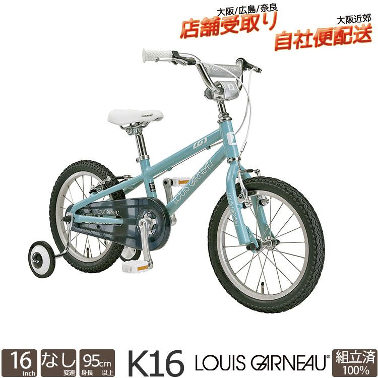【自転車2台以上ご購入で1000円OFFクーポン!!12/1~】 子供用自転車 ルイガノ K16 ルイガノ 16インチ 変速なし 2019 完全組立 J16の後継車種 店舗受取 自社便配送限定