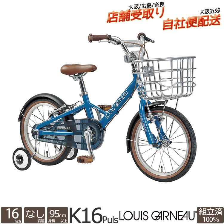 子供用自転車 ルイガノ K16plus ルイガノ 16インチ 変速なし 2019 完全組立 J16の後継車種 店舗受取 自社便配送限定