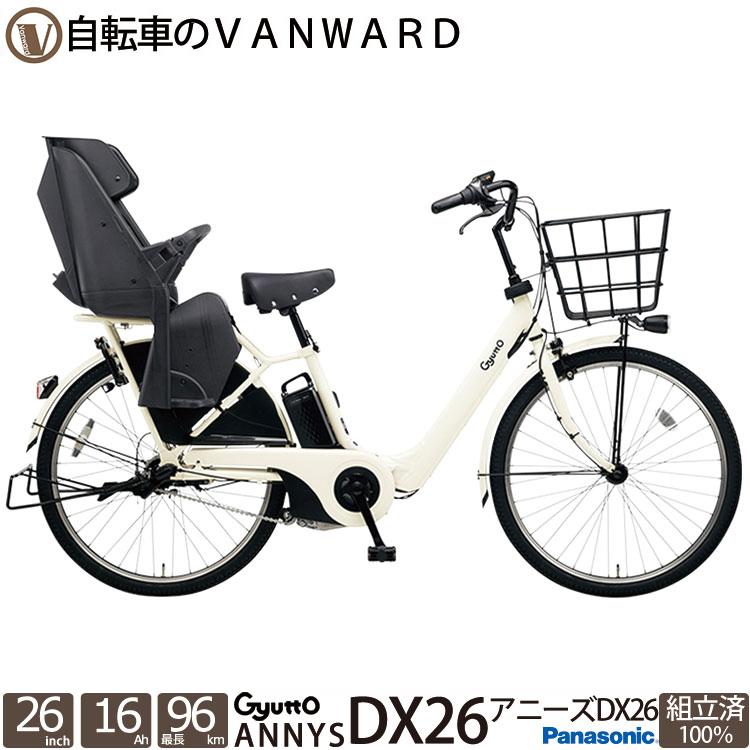 100%完全組立でお届けします!電動自転車 ギュットアニーズDX26 26インチ 子供乗せ チャイルドシート 幼児2人同乗対応 3人乗り 2019 完全組立 BE-ELAD63