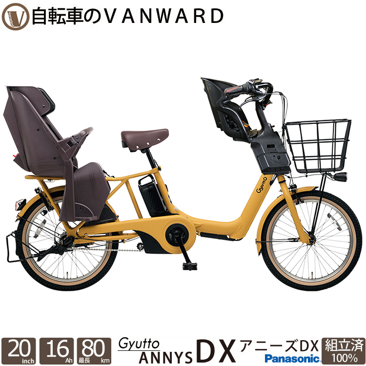 【在庫あり】電動自転車 ギュットアニーズDX 20インチ 前後子供乗せ チャイルドシートはNCD336A(ブラック) 幼児2人同乗 3人乗り 2019 完全組立 BE-ELAD03 パナソニック 送料無料