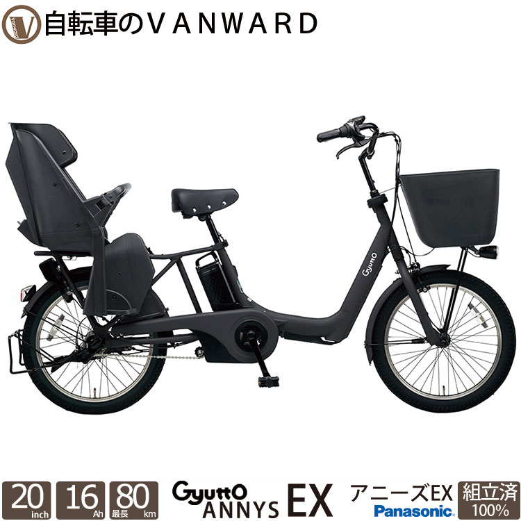 【予約】電動自転車 ギュットクルームEX 20インチ 子供乗せ チャイルドシート 幼児2人同乗対応 3人乗り 2019 完全組立 BE-ELFE03