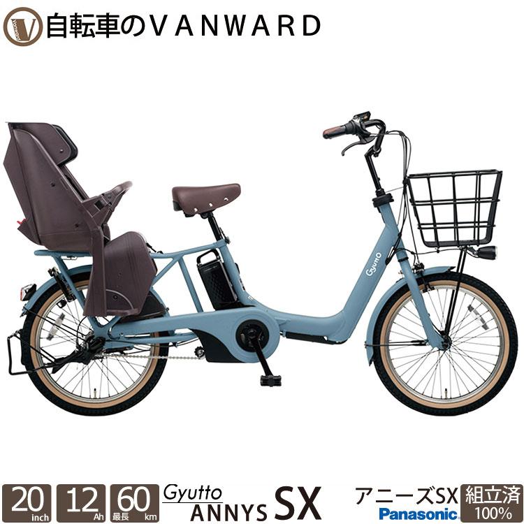電動自転車 ギュットアニーズSX 20インチ 子供乗せ チャイルドシート 幼児2人同乗対応 3人乗り 2019 完全組立 BE-ELAS03 パナソニック 入園 入学 新生活