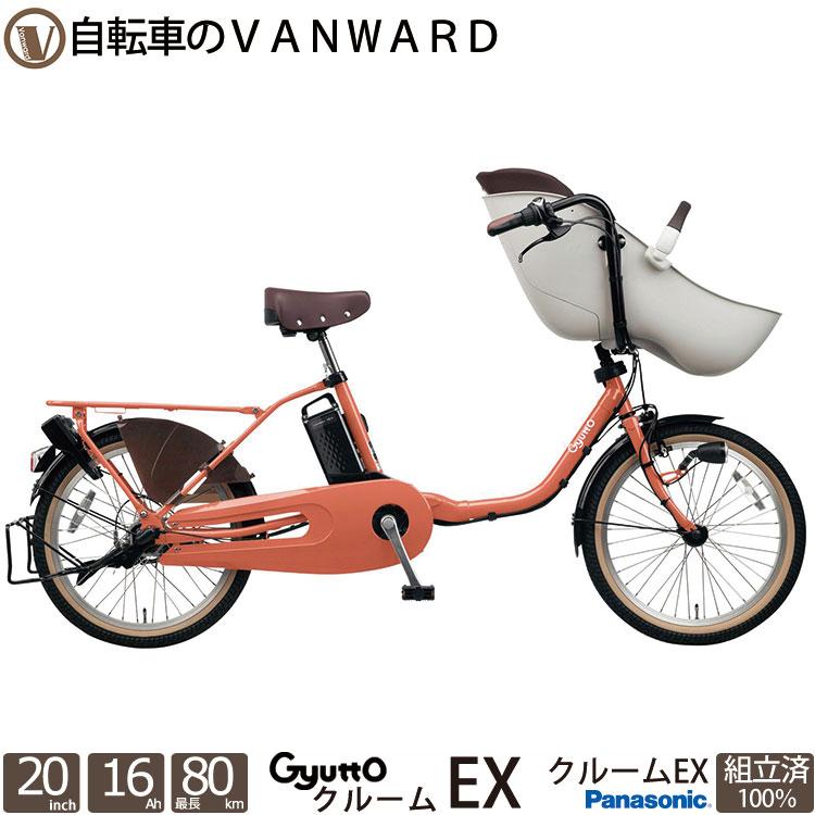 [P最大43倍]お買い物マラソン開催中 電動自転車 ギュットクルームEX 20インチ 子供乗せ チャイルドシート 幼児2人同乗対応 3人乗り 2019 完全組立 BE-ELFE03 パナソニック