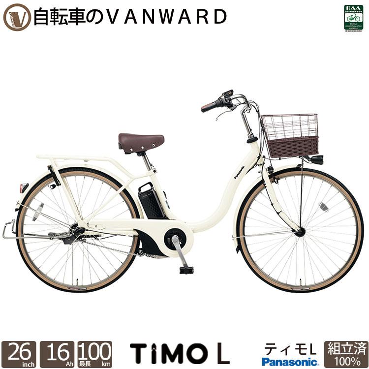 電動自転車 ティモL 26インチ 内装3段変速 ワイヤ錠付き パナソニック 通勤通学 2019 完全組立 BE-ELSL63