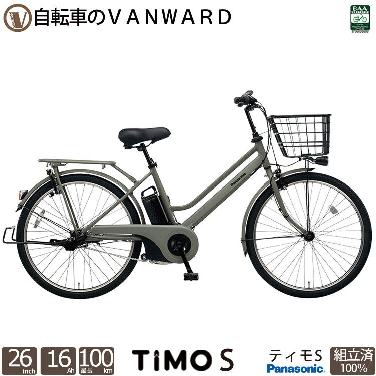 電動自転車 ティモS 26インチ ワイヤ錠付き パナソニック 通勤通学 2019 完全組立 BE-ELST634