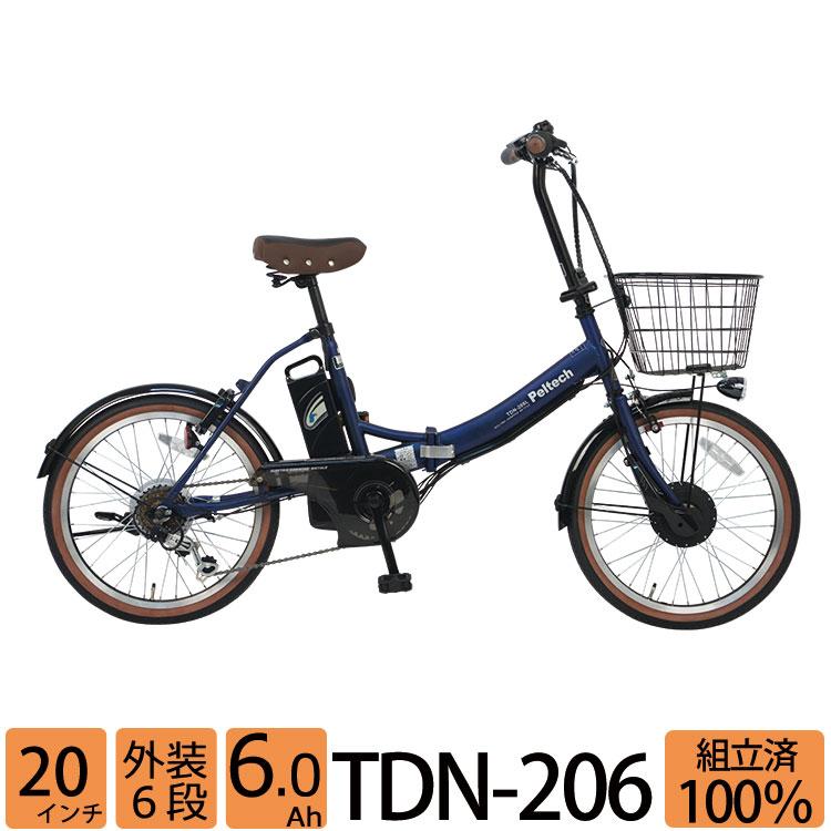 【自転車2台以上ご購入で1000円OFFクーポン!!12/1~】 折りたたみ電動自転車 TDN206 20インチ 最長30kmアシスト 6段変速 電動アシスト自転車 折りたたみ 完成車