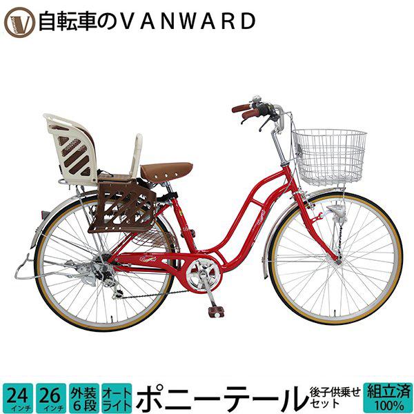 100%完全組立でお届けします!子供乗せ自転車 ママチャリ ポニーテール 26インチ 6段変速 後ろ子供乗せシート 完全組立 オートライト RBC-009S3