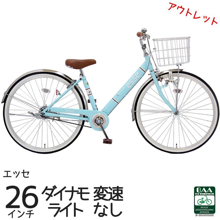 [P最大43倍]お買い物マラソン開催中 【在庫限り】子供自転車 エッセ 26インチ 変速なし 女の子 オートライトにアップグレード可能 アウトレット